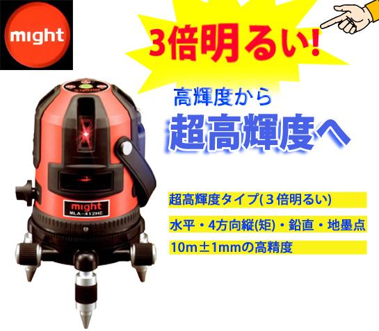 マイト工業 レーザー墨出し器 MIGHTYLINE MLA-412HE