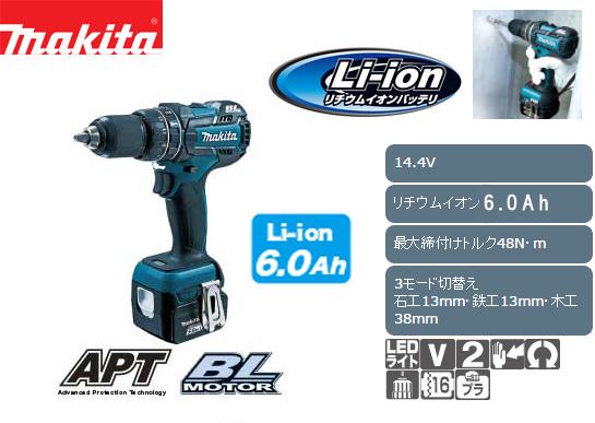 マキタ 14.4V充電式ドライバドリル DF470DRGX (6.0Ah)