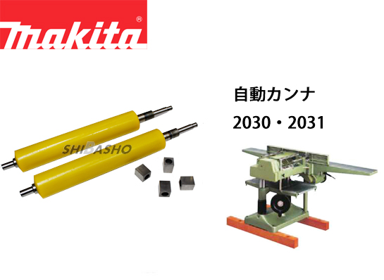 マキタ 自動カンナ2030・2031用 ローラー2本・ベアリング4ヶセット