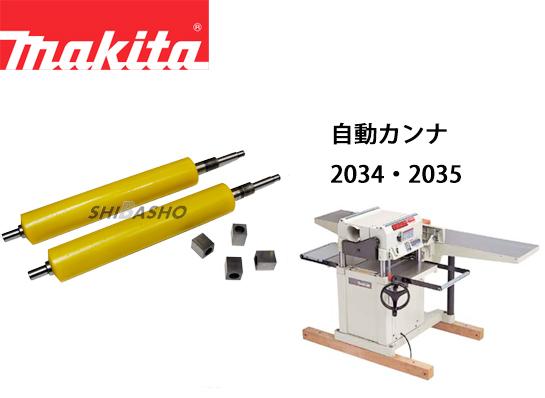 マキタ 自動カンナ2034・2035用 ローラー2本・ベアリング4ヶセット