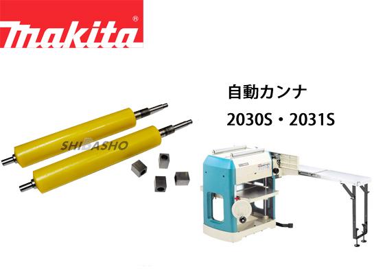 マキタ 自動カンナ2030S・2031S用 ローラー2本・ベアリング4ヶセット