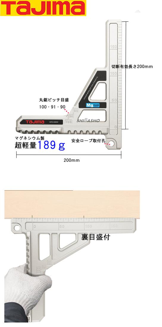 タジマ 丸鋸ガイドモバイル 90マグネシウム MRG-M90M