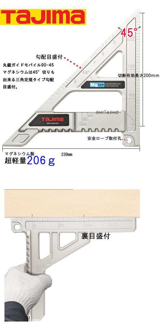 タジマ 丸鋸ガイドモバイル 90-45マグネシウム MRG-M9045M