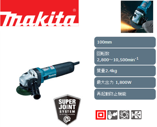 マキタ 100mm 電子ディスクグラインダ GA4041C