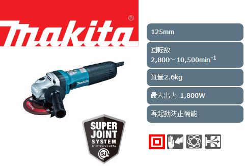 マキタ 125mm 電子ディスクグラインダ GA5041C