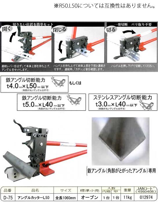 小山刃物製作所 アングルカッター L50 (品番:D-75)