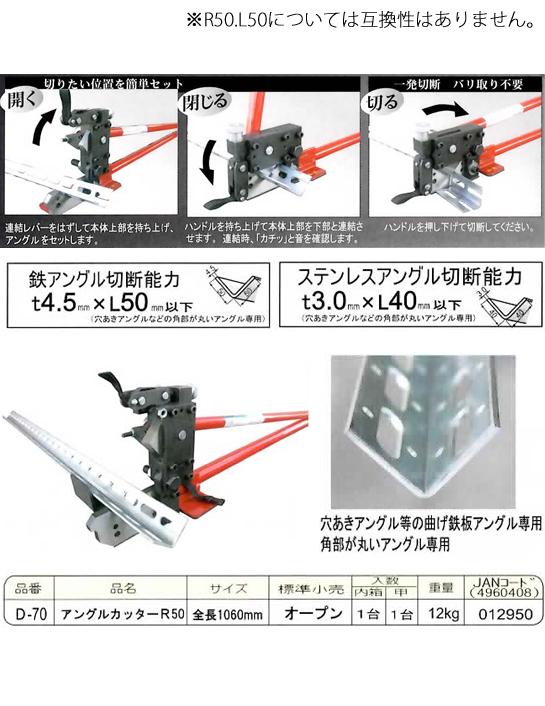 小山刃物製作所 アングルカッター R50 (品番:D-70)