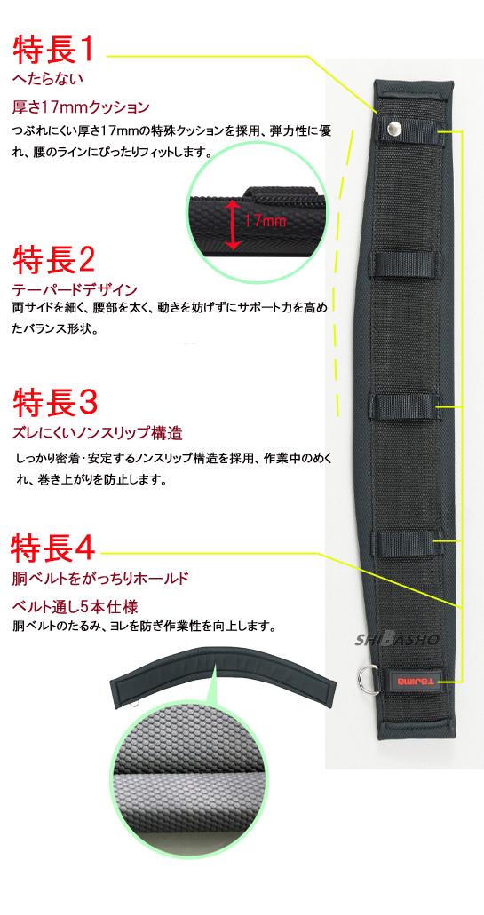 タジマ 安全帯胴当てベルト GAW700・GAW800