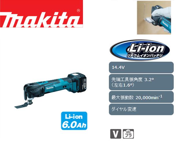 マキタ 14.4V充電式マルチツール TM41D