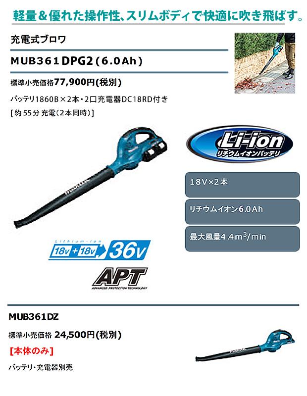 マキタ 充電式ブロワ MUB361DPG2 (6.0Ah)