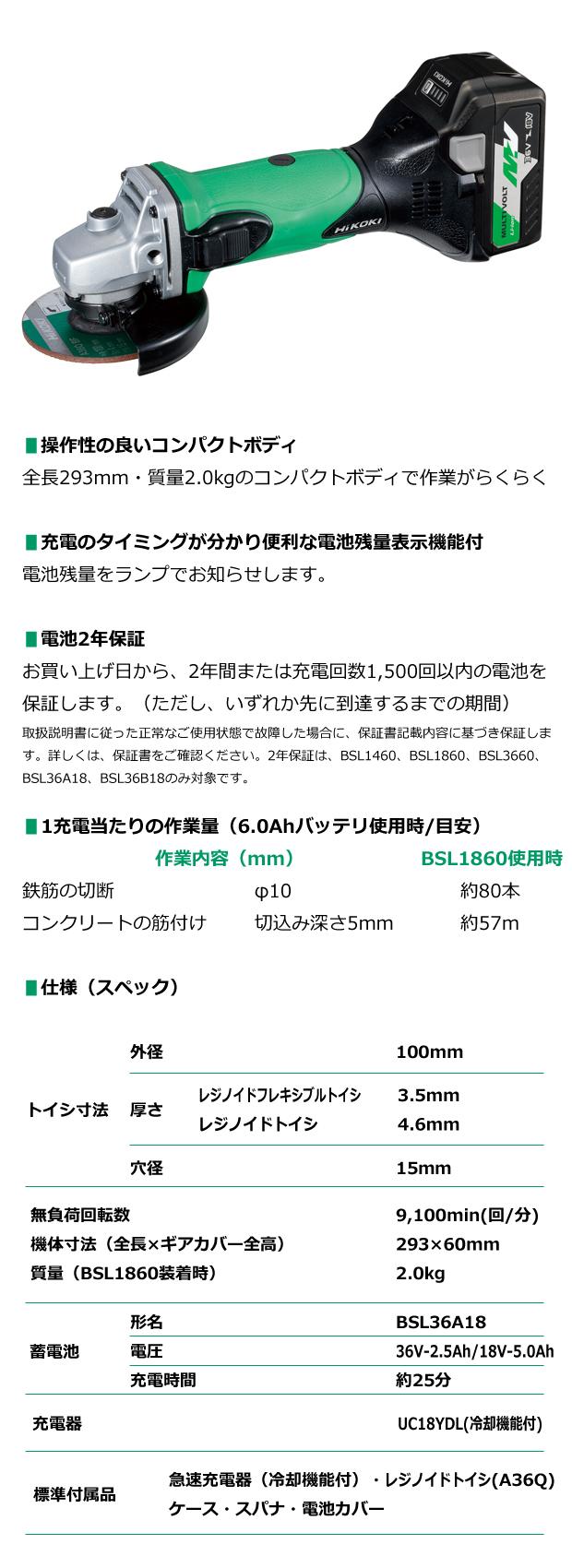 HiKOKI 18V コードレスディスクグラインダ G18DSL(LXPK)