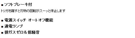 マキタ 充電式草刈機 MUR142LDRF/LDZ [ループハンドル]
