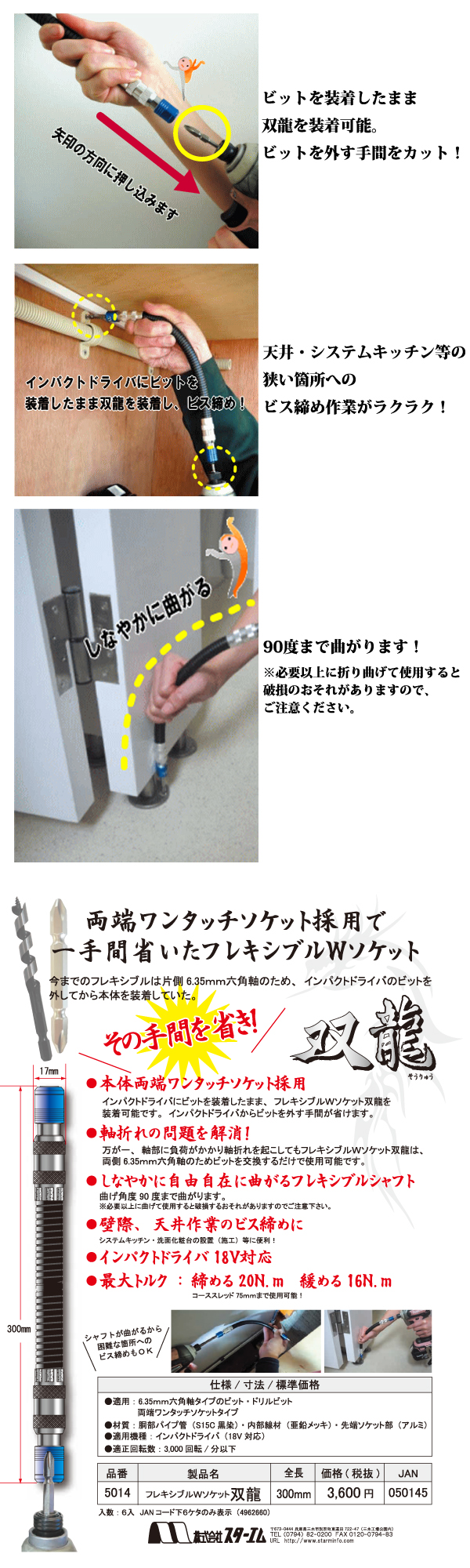 スターエム フレキシブルWソケット 双龍 No.5014