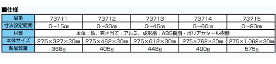 シンワ 丸ノコガイド定規 Tスライド2  併用目盛 突き当て可動式