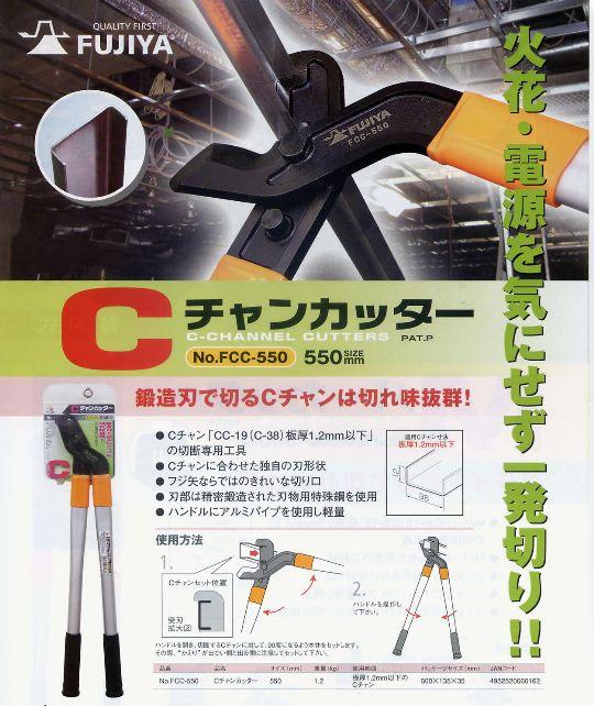 フジ矢 Cチャンカッター FCC-550