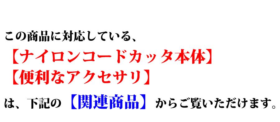 マキタ 予備ナイロンコード Φ2.4 A-33255/A-33261