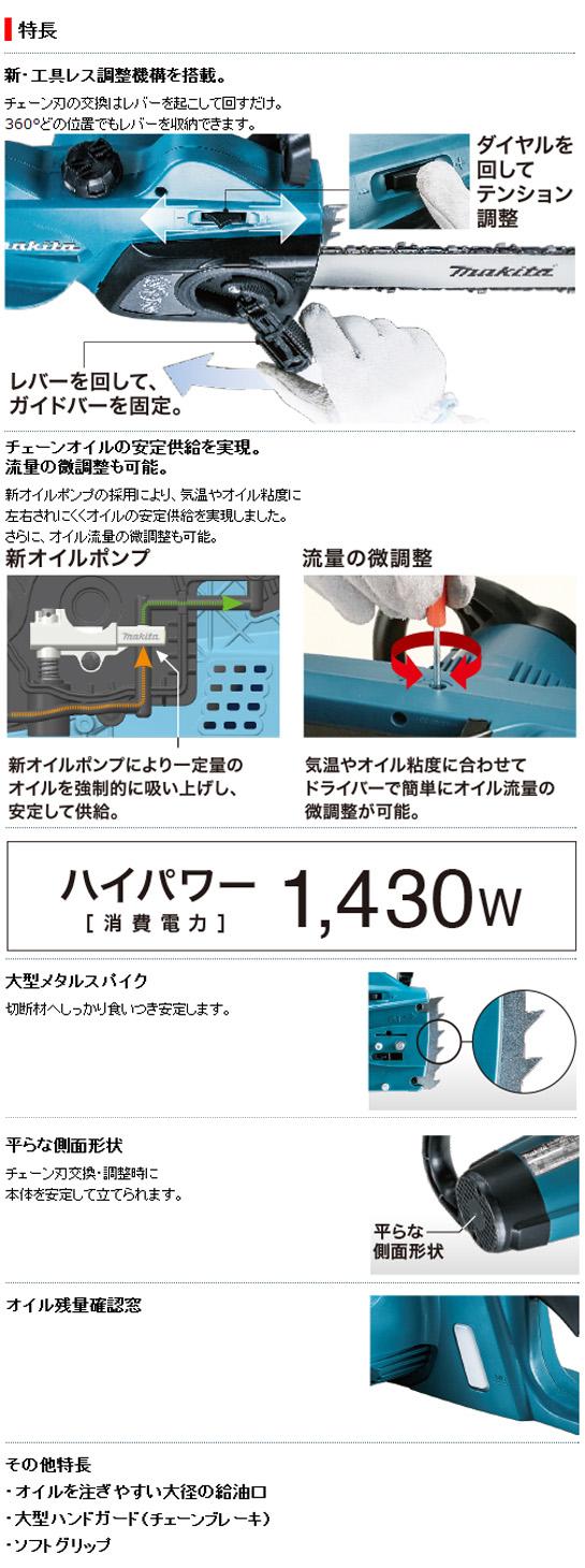 マキタ 電気チェンソー MUC3541