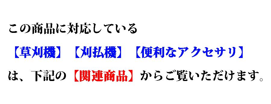 マキタ 刈刃巻付き防止カッタ A-45749