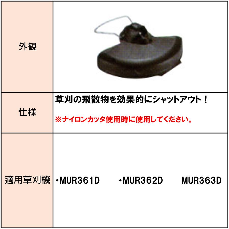 マキタ プロテクタ(ナイロンコード用) A-58148