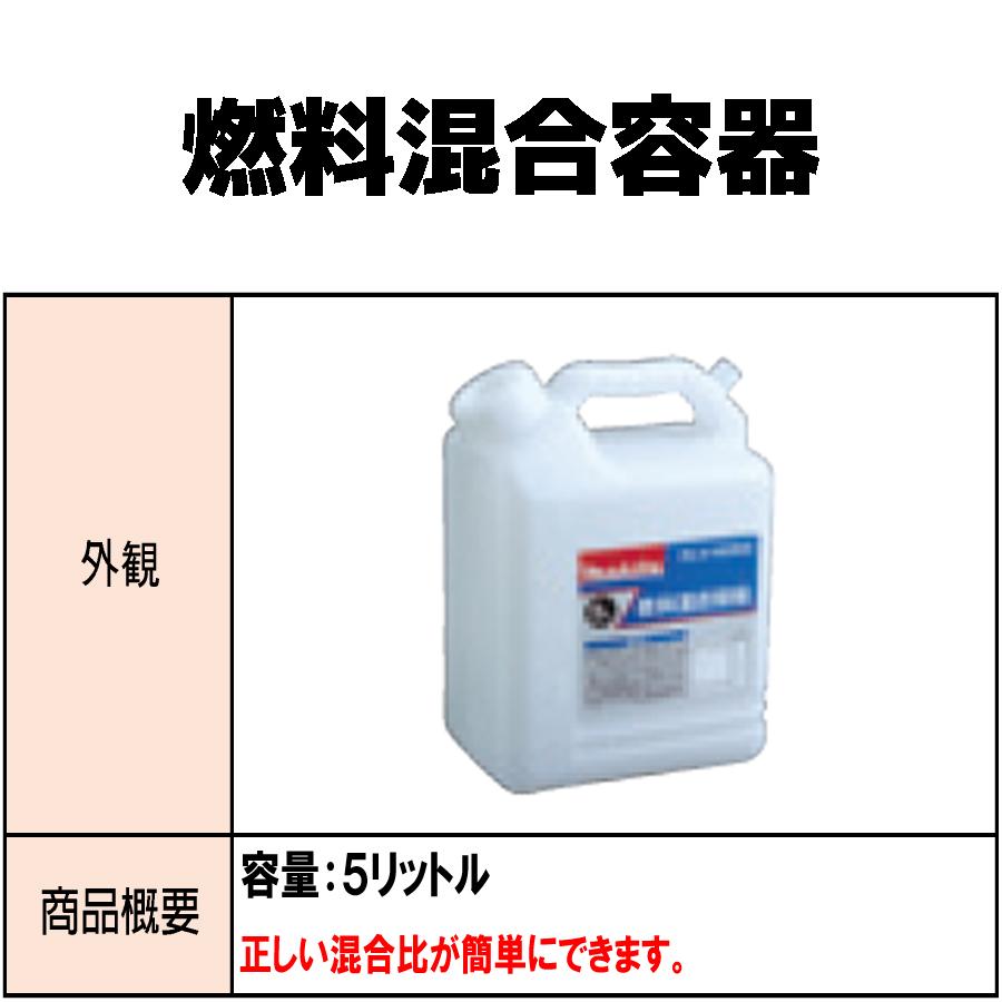 マキタ 燃料混合容器 容量5リットル A-46969