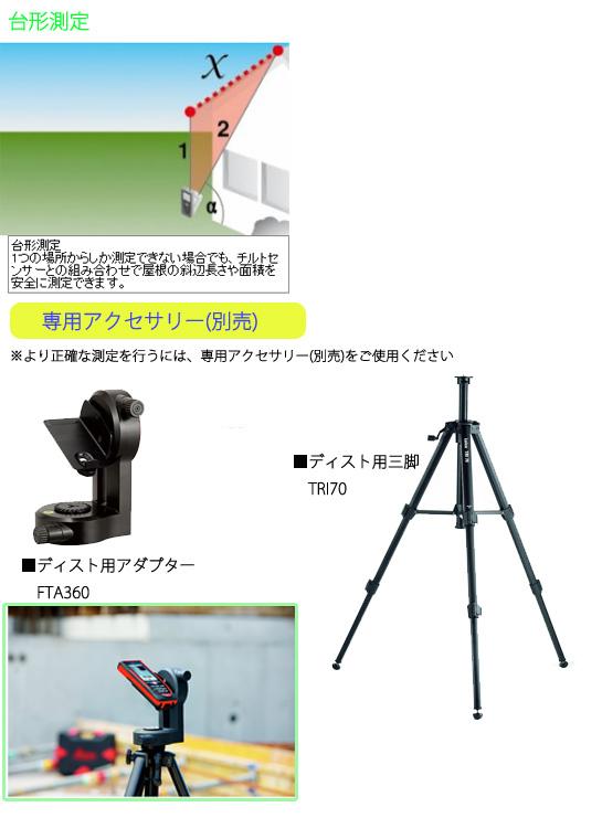 タジマ レーザー距離計 ライカディスト D810touch