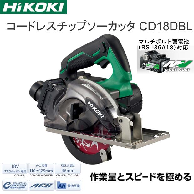 日立工機 18V 6.0Ahコードレスチップソーカッタ CD18DBL