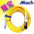 【限定色!】マッハ 3.0MPa 高圧専用ハイプレッシャーホース(リミテッドイエロー) 10m/20m×内径6mm  YB-610/YB-620