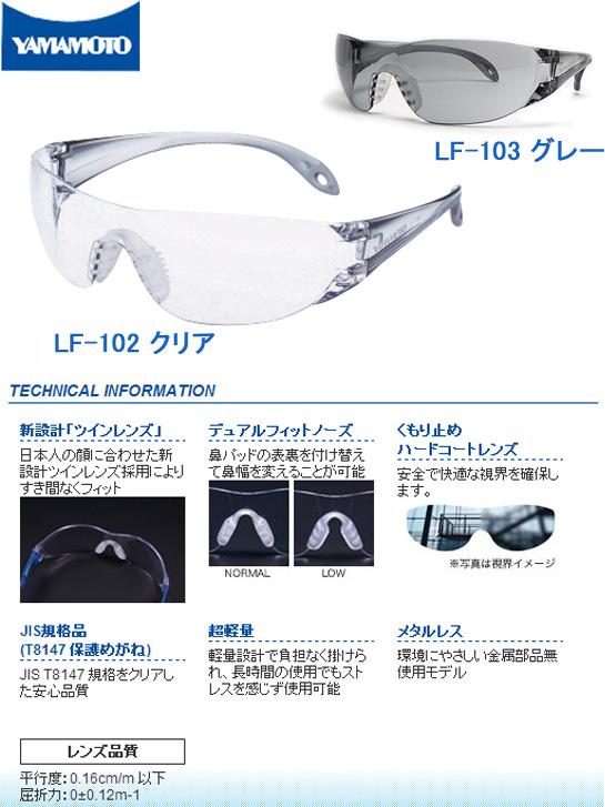 山本光学 SAFETY GLASSES LF-102クリア/LF-103スモーク
