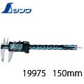 シンワ デジタルノギス 大文字 150mm ホールド機能付 19975