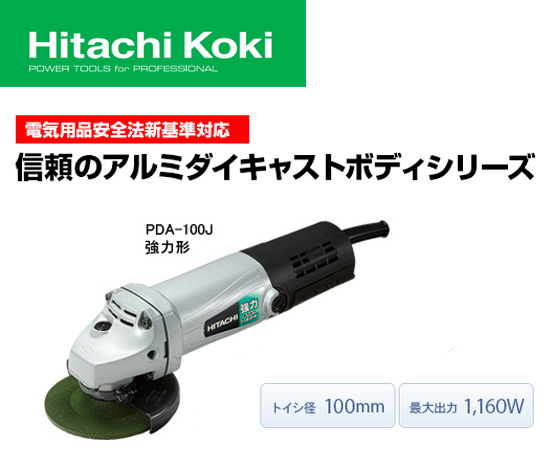 日立工機 100mm 電気ディスクグラインダ PDA-100N