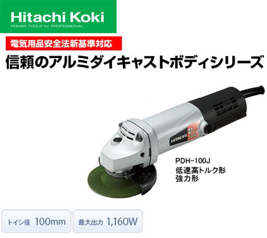 日立工機 100mm 電気ディスクグラインダ PDH-100N
