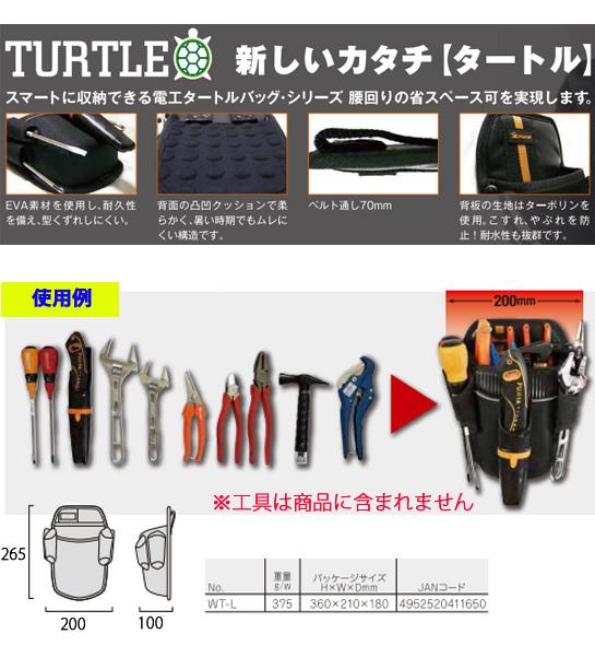 フジ矢 電工タートルバッグsizeL WT-L