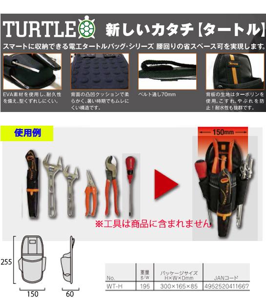 フジ矢 電工タートルホルダー WT-H