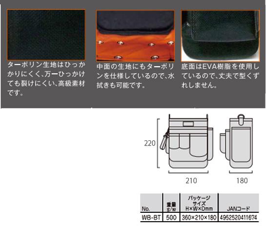 フジ矢 電工ターポリンバッグ WB-BT