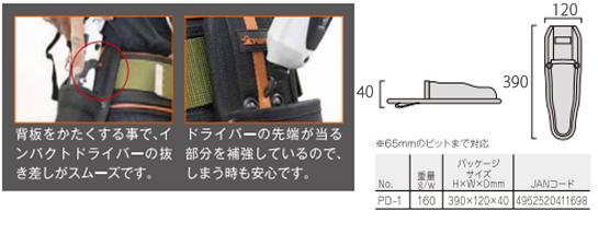 フジ矢 ウエストライン ペン型インパクト差しホルダー PD-1