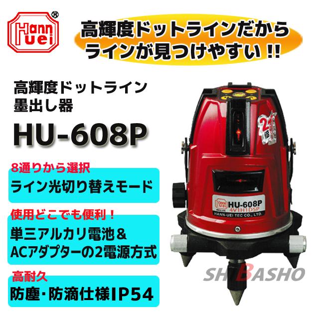 ハンウェイテック 高輝度ドットライン墨出し器 HU-608P