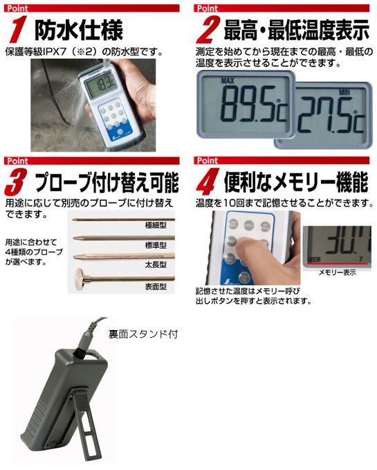 シンワ デジタル温度計 73081