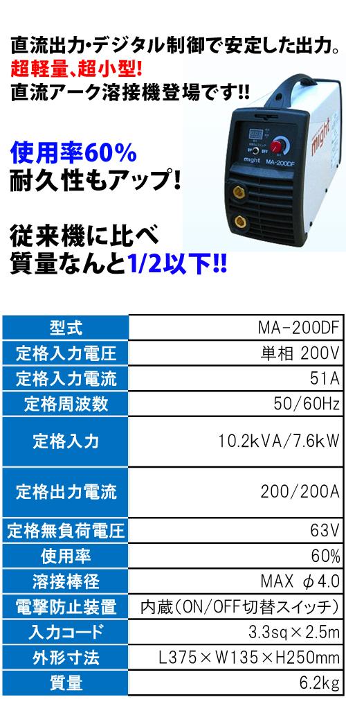 マイト工業 インバータ直流アーク溶接機 MA-200DF