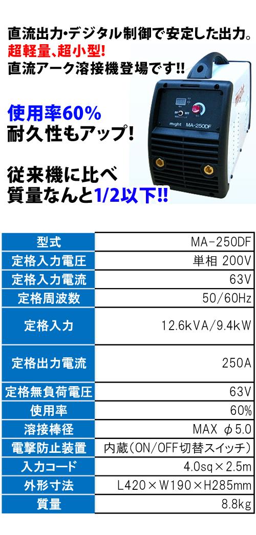 マイト工業 インバータ直流アーク溶接機 MA-250DF