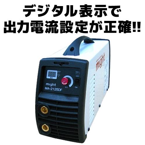 マイト工業 単相100V/単相200V兼用 インバータ直流アーク溶接機 MA-2125DF
