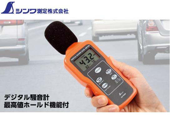 シンワ デジタル 騒音計 78588