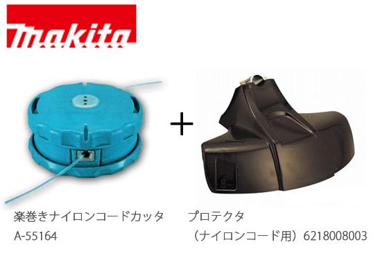 マキタ (エンジン刈払機用) 楽巻きナイロンコードカッタ &プロテクタ セット