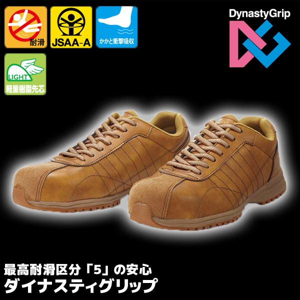 【ディアドラ】 安全作業靴 ダイナスティグリップ DG-99
