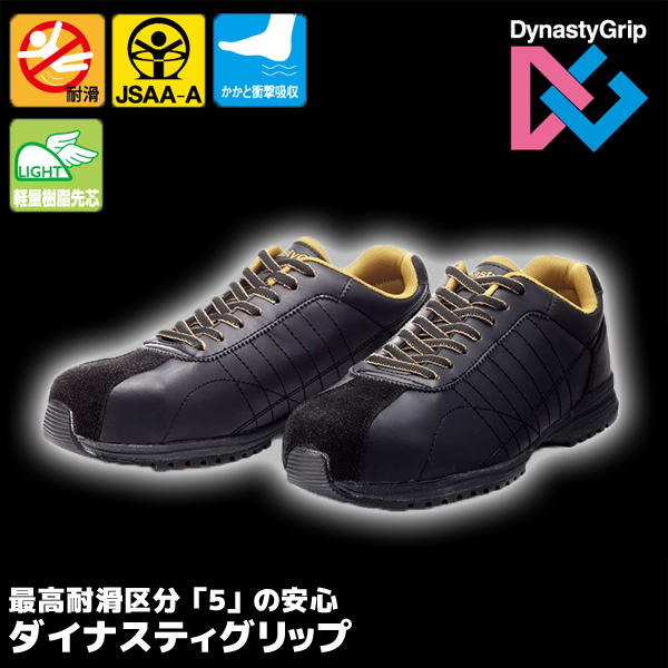 【ディアドラ】 安全作業靴 ダイナスティグリップ DG-22