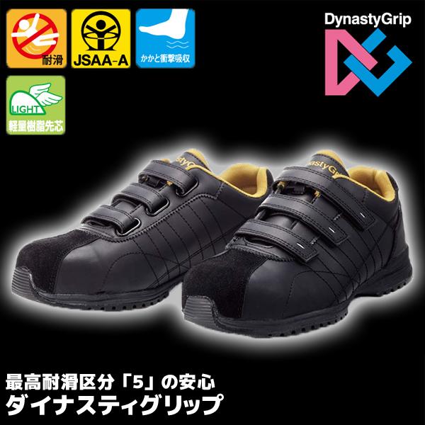 【ディアドラ】 安全作業靴 ダイナスティグリップ DG-22M