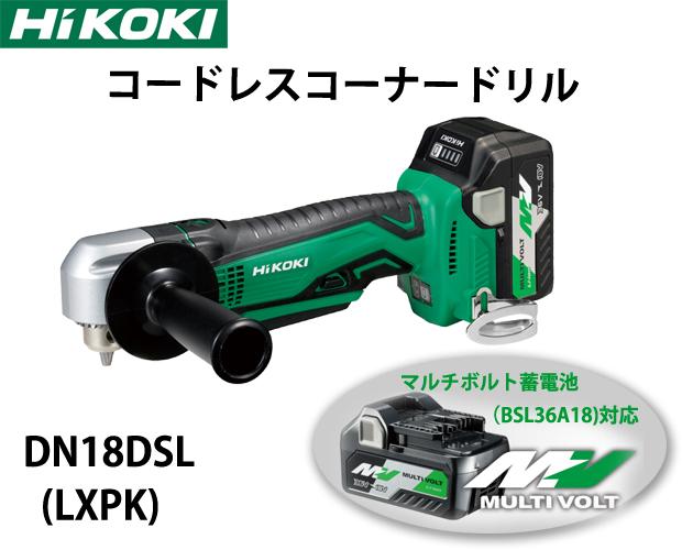 HiKOKI コードレスコーナドリル DN18DSL