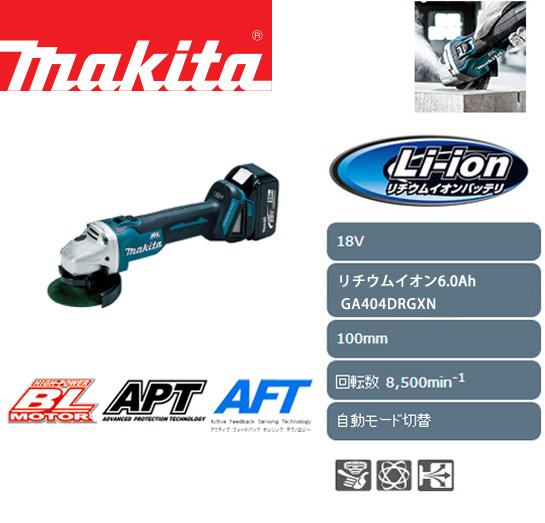マキタ 18V充電式ディスクグラインダ100mm GA404D