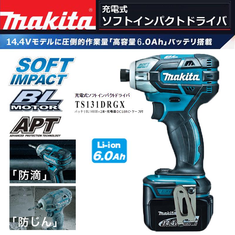 マキタ 14.4V充電式ソフトインパクトドライバ TS131D