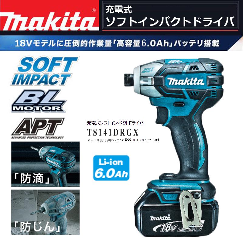 マキタ 18V充電式ソフトインパクトドライバ TS141D