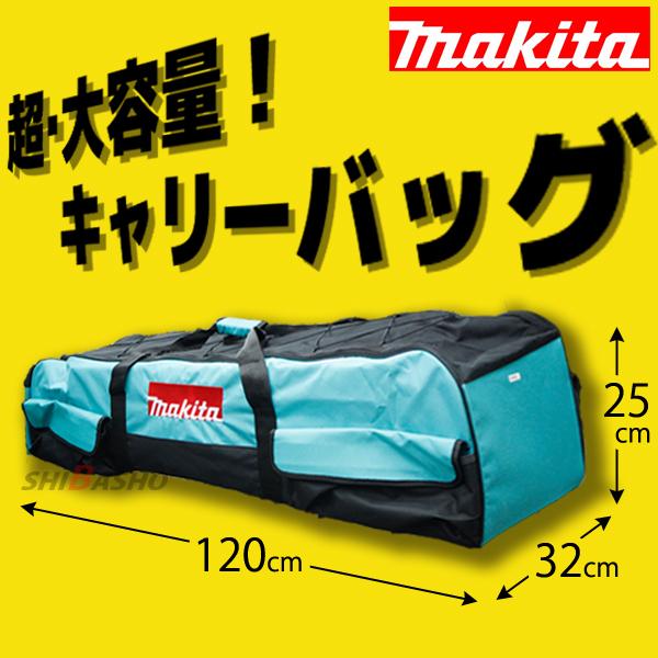 マキタ 大容量!特大キャリーバッグ 195638-5